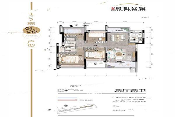 方直彩虹公馆1栋2栋0102户型3室2厅2卫建筑面积约119平米
