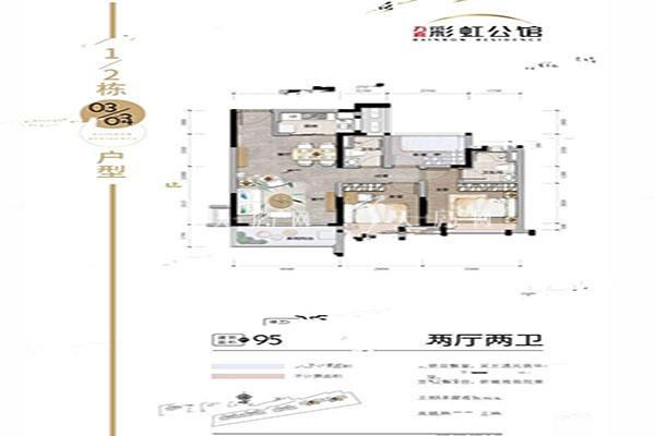 方直彩虹公馆1栋2栋0304户型2室2厅2卫建筑面积:约95米