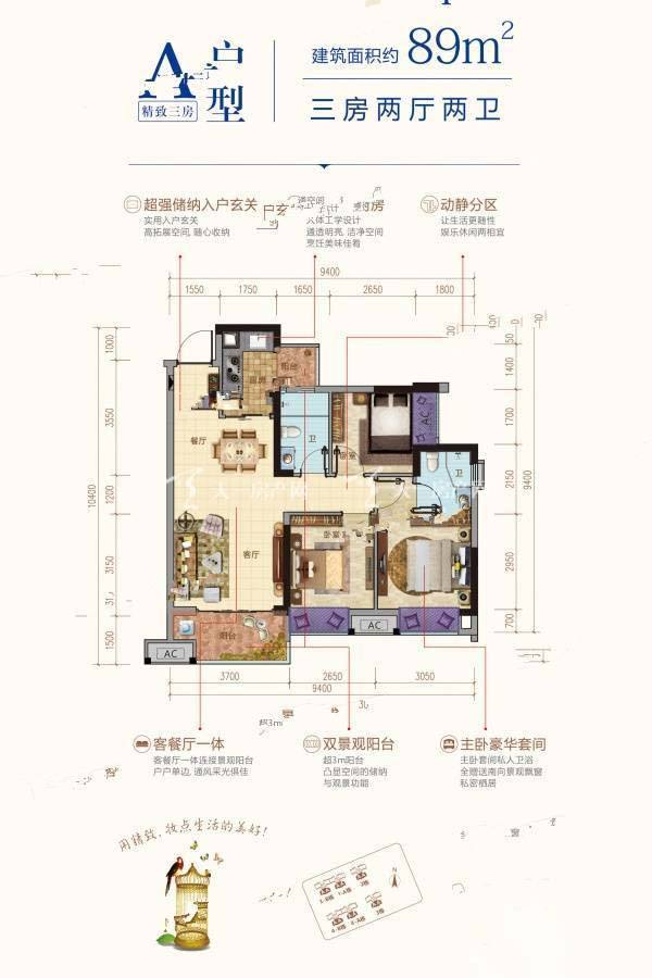佳兆业上品雅园A户型3室2厅2卫建筑面积:约89平米