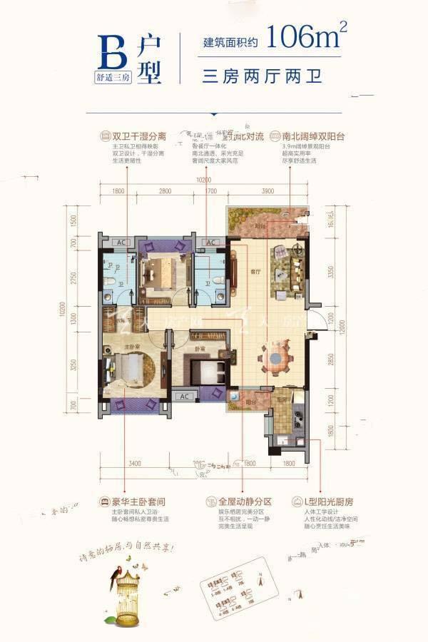佳兆业上品雅园B户型3室2厅2卫建筑面积:约106平米