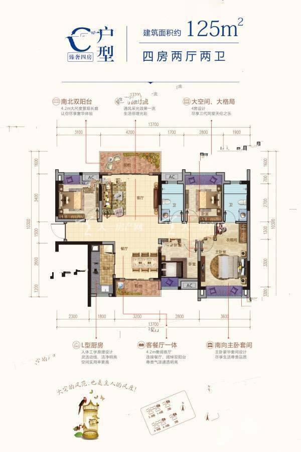 佳兆业上品雅园C户型4室2厅2卫建筑面积:约125平米