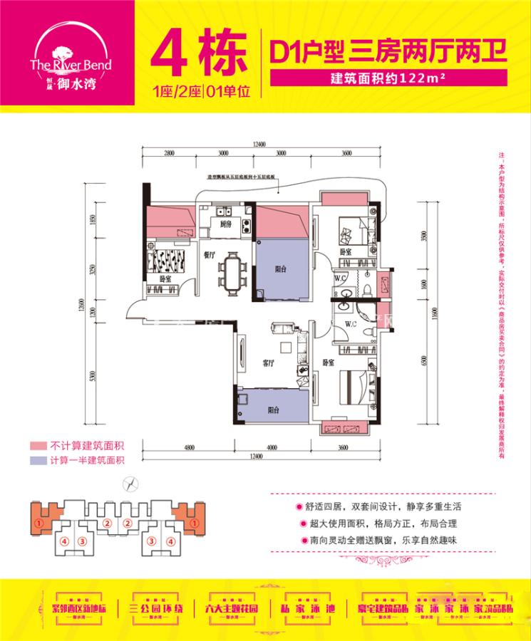 御水湾御水湾户型图 4栋01户型 122㎡3室2厅2卫建筑面积:约122平米