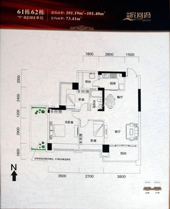 中澳滨河湾中澳滨河湾户型图 62、62栋02、03户型3室2厅1卫建筑面积:约101平米