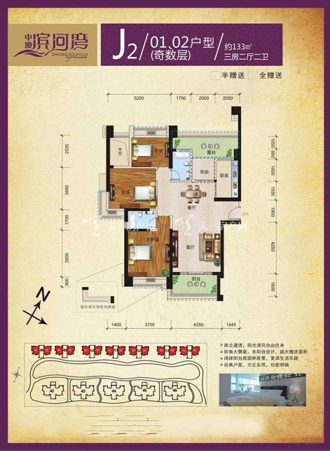 中澳滨河湾中澳滨河湾户型图 J2 01、02户型奇数层3室2厅2卫建筑面积:约133平米