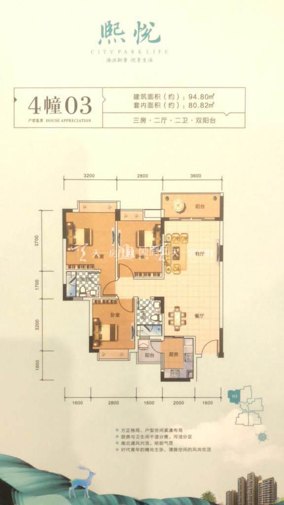熙悦3室2厅2卫建筑面积94.8㎡