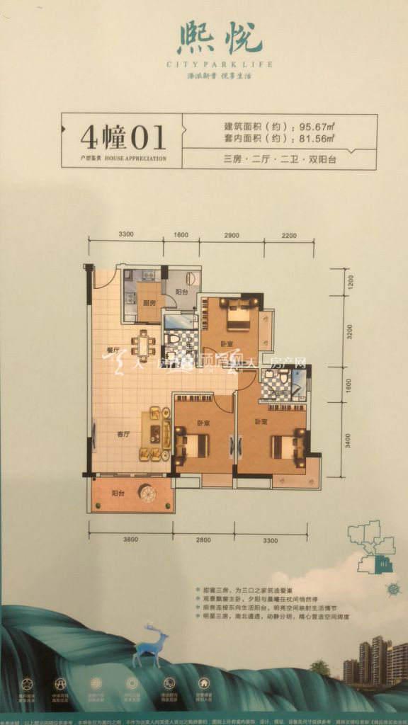 熙悦3室2厅2卫建筑面积95.67㎡