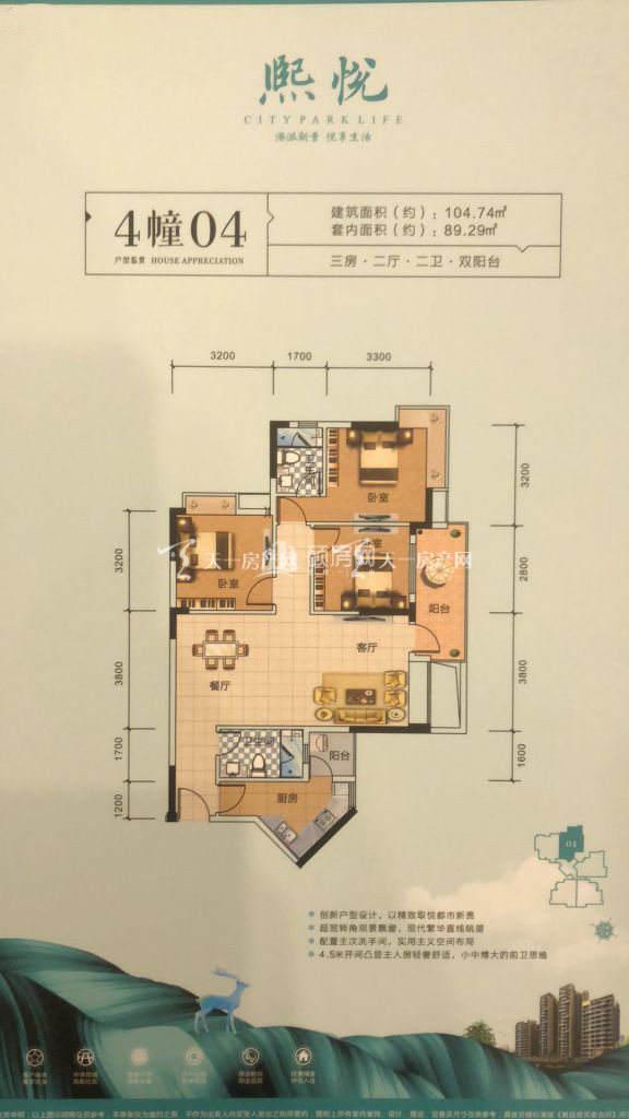 熙悦3室2厅2卫建筑面积104.74㎡
