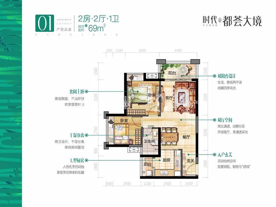 时代都荟大境01户型 2室2厅1卫 建筑面积:69m²