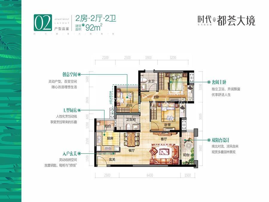 时代都荟大境02户型 2室2厅2卫 建筑面积:92m²