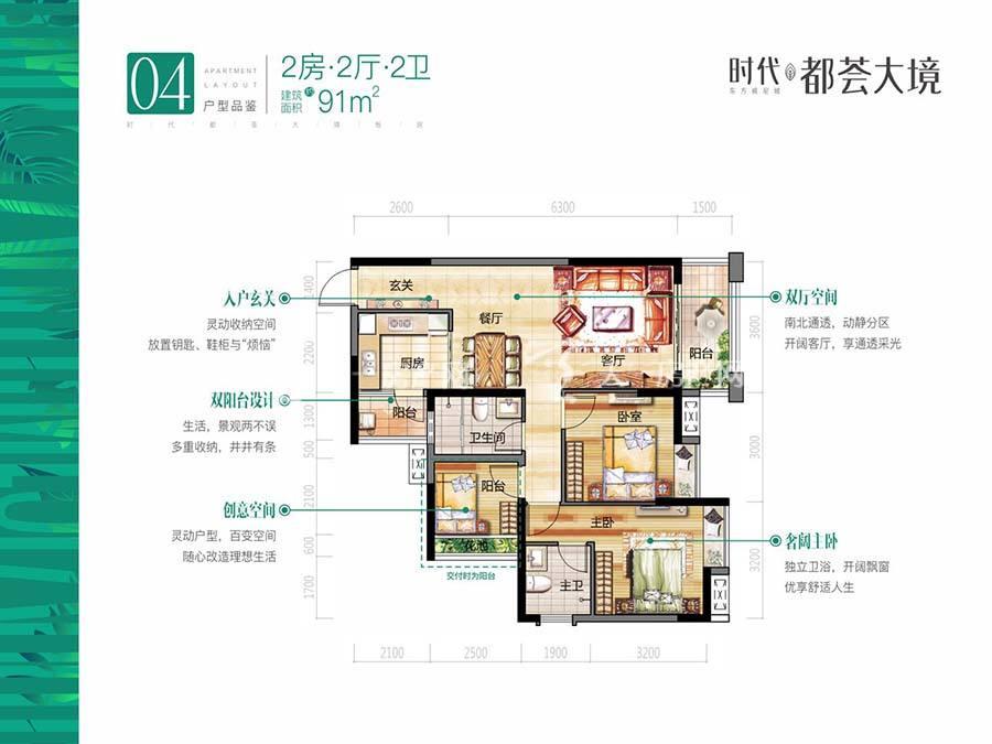 时代都荟大境04户型 2室2厅2卫 建筑面积:91m²