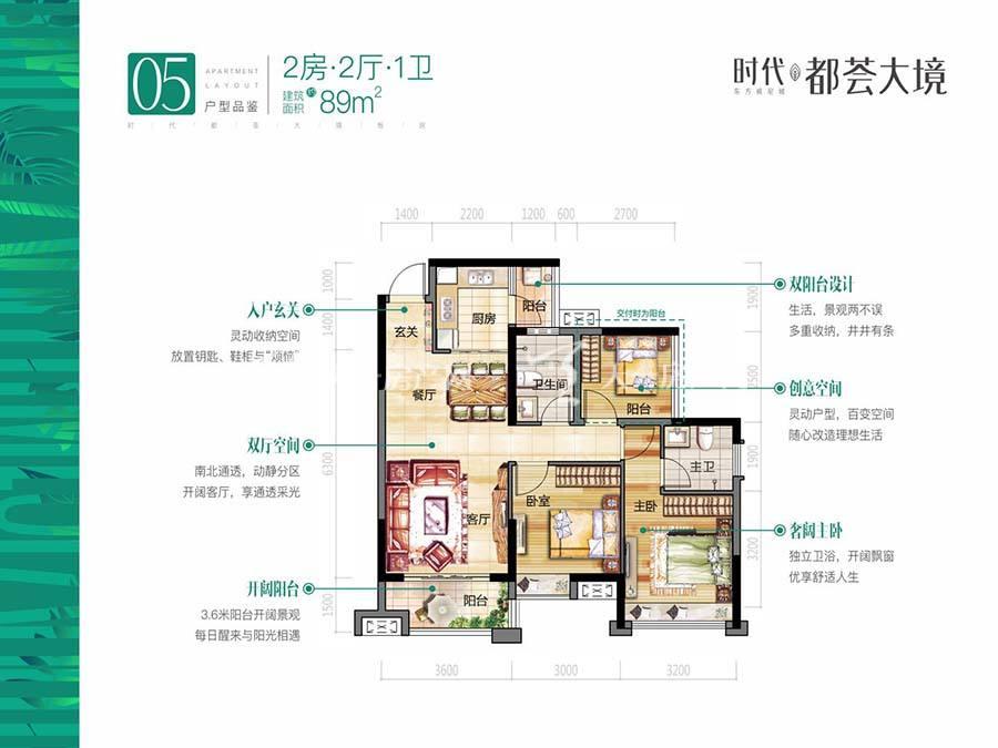 时代都荟大境05户型 2室2厅1卫 建筑面积:89m²
