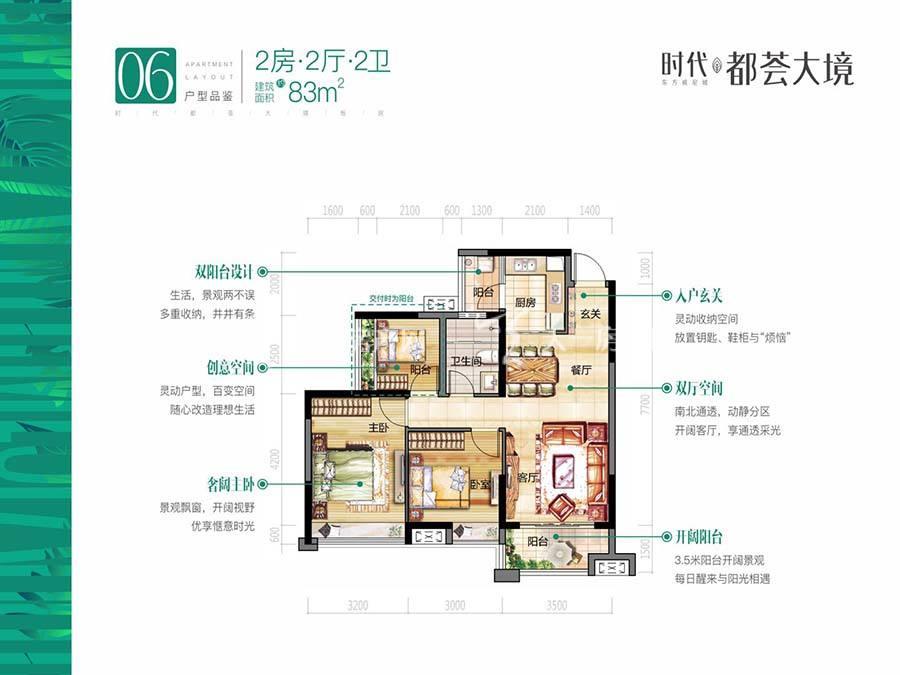 时代都荟大境06户型 2室2厅2卫 建筑面积:83m²