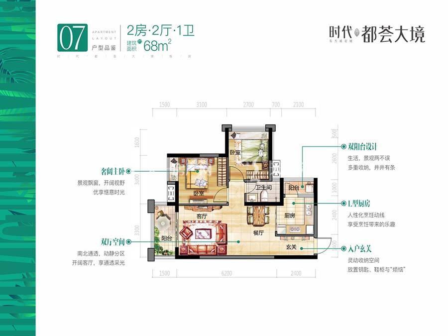 时代都荟大境07户型 2室2厅1卫 建筑面积:68m²