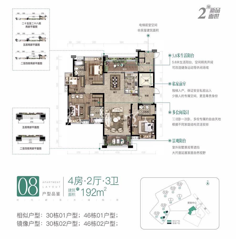 时代都荟大境08户型 4室2厅3卫 建筑面积:192m²