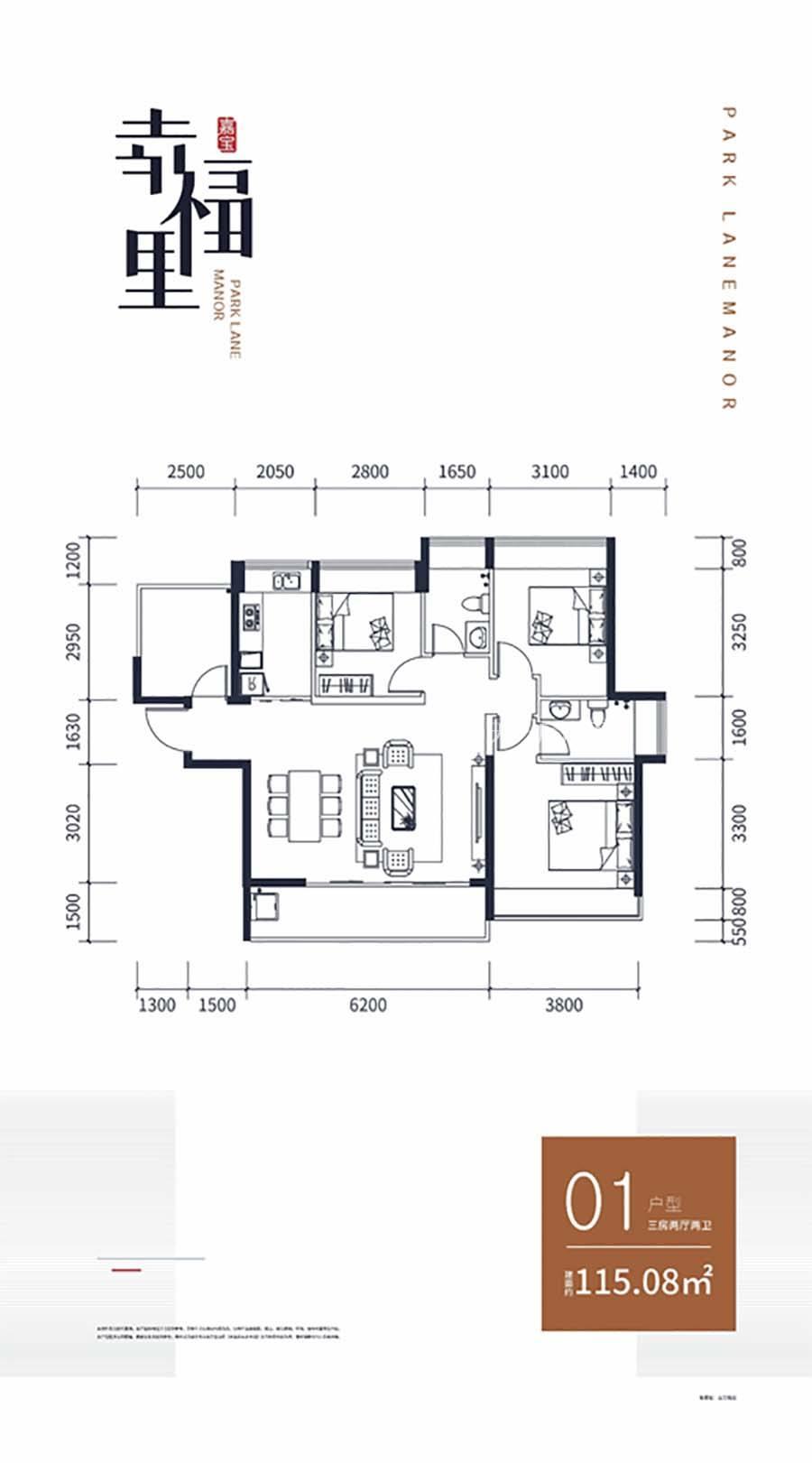 嘉宝幸福里01户型 3室2厅2卫 建筑面积:115.08m²