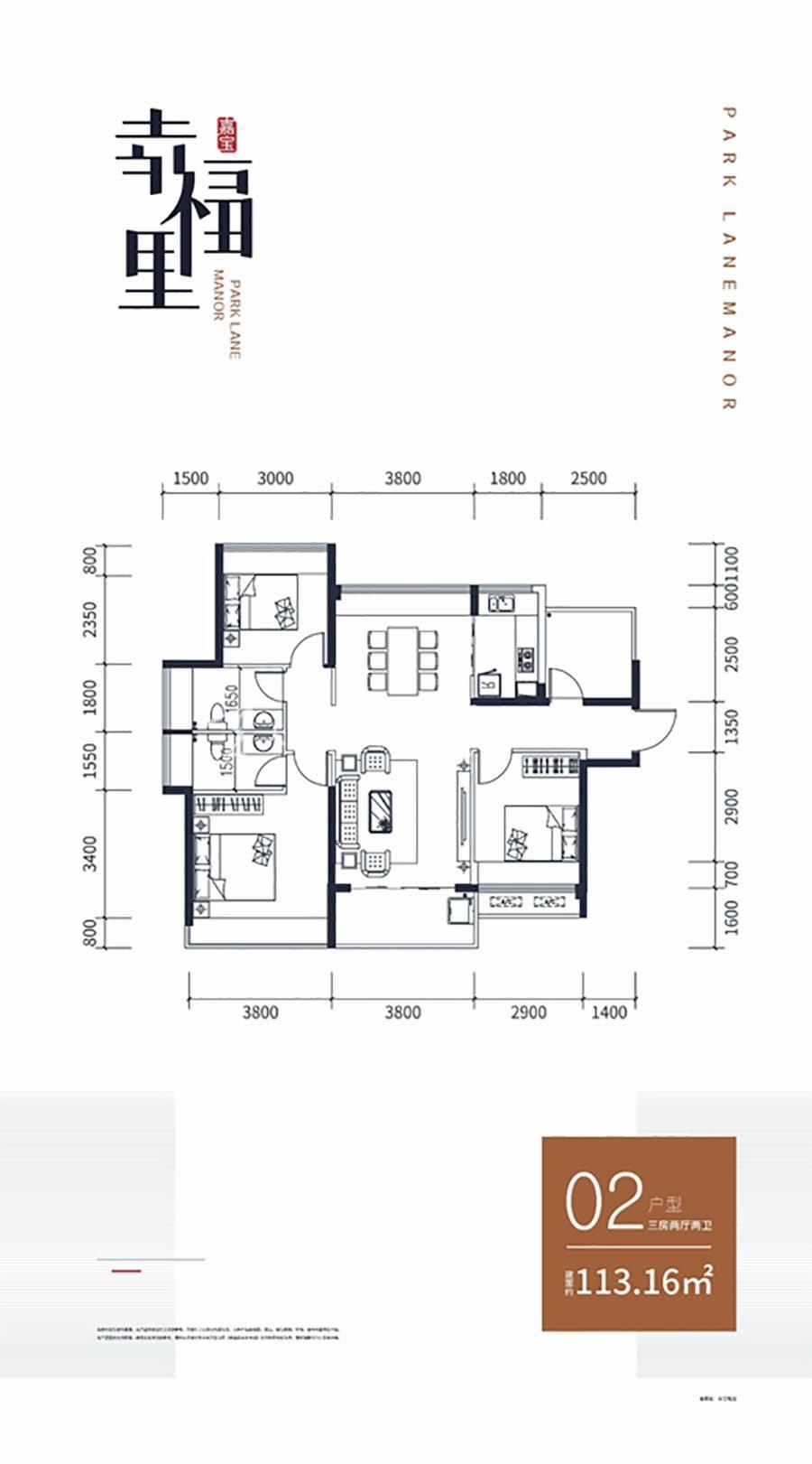 嘉宝幸福里02户型 3室2厅2卫 建筑面积:113.16m²