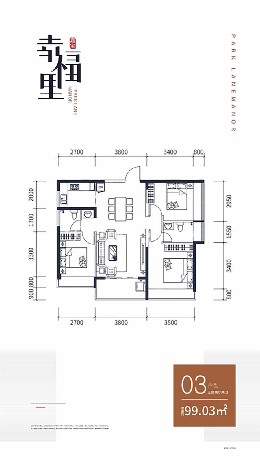 嘉宝幸福里03户型 3室2厅2卫 建筑面积:99.03m²