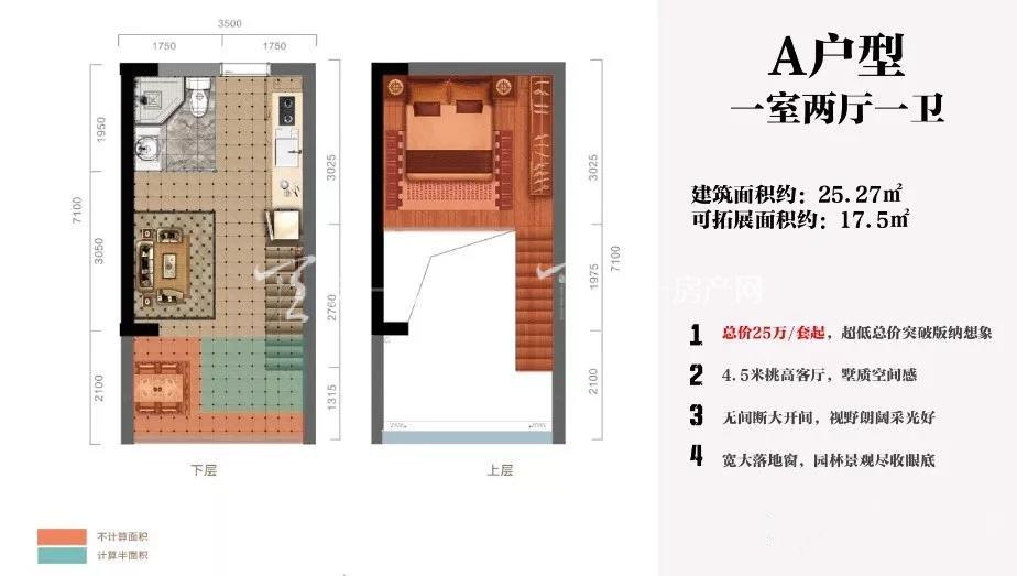 曼莲A户型一室两厅一卫建筑面积25.27㎡