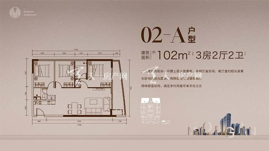 摩根天御02-A户型/3室2厅2卫/建筑面积:约102m²