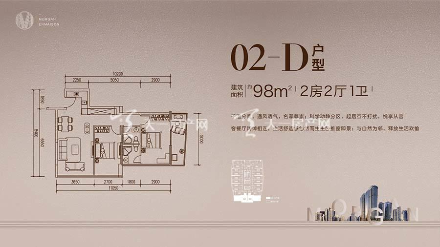 摩根天御02-D户型/2室2厅1卫/建筑面积:约98m²