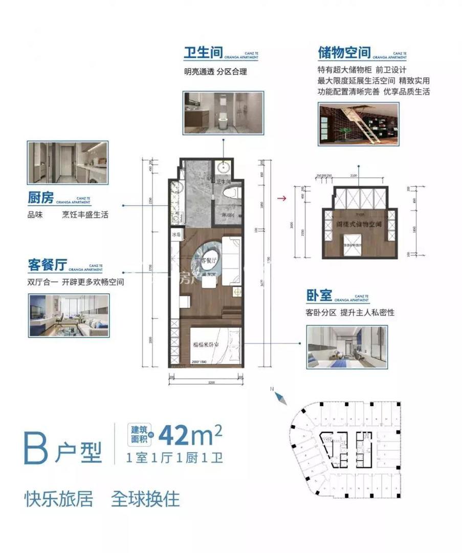 澳新酒店公寓B户型1室1厅1卫1厨建筑面积42㎡