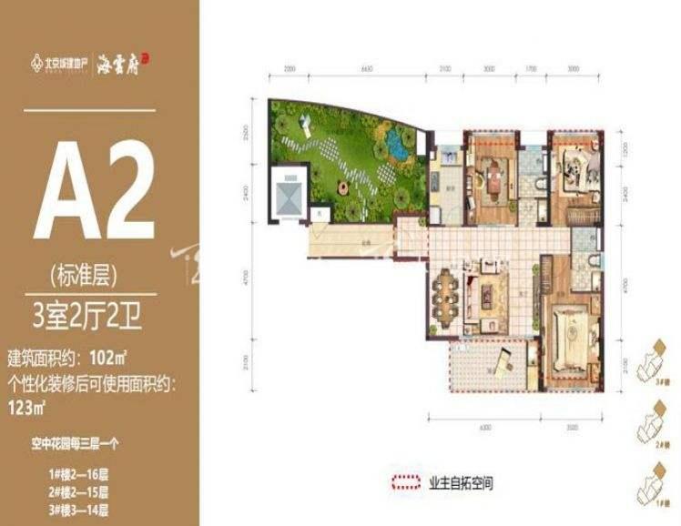 海云府A2户型3室2厅2卫1厨建筑面积102㎡.jpg