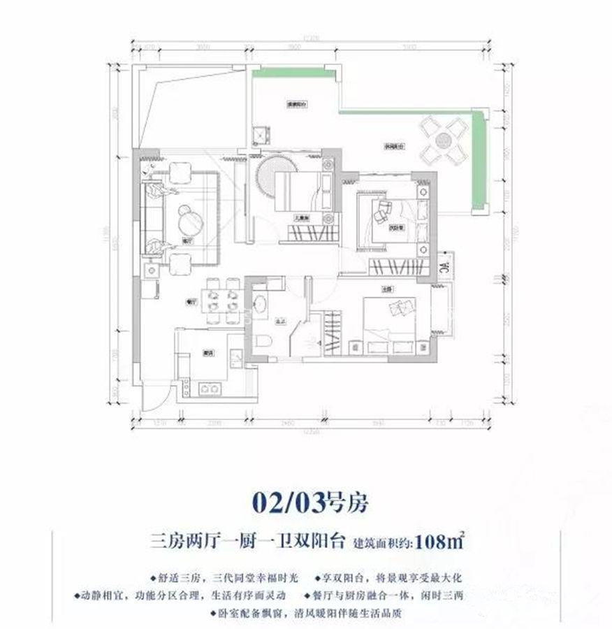 华庭香郡02/03号房三室两厅一厨一卫建筑面积108㎡