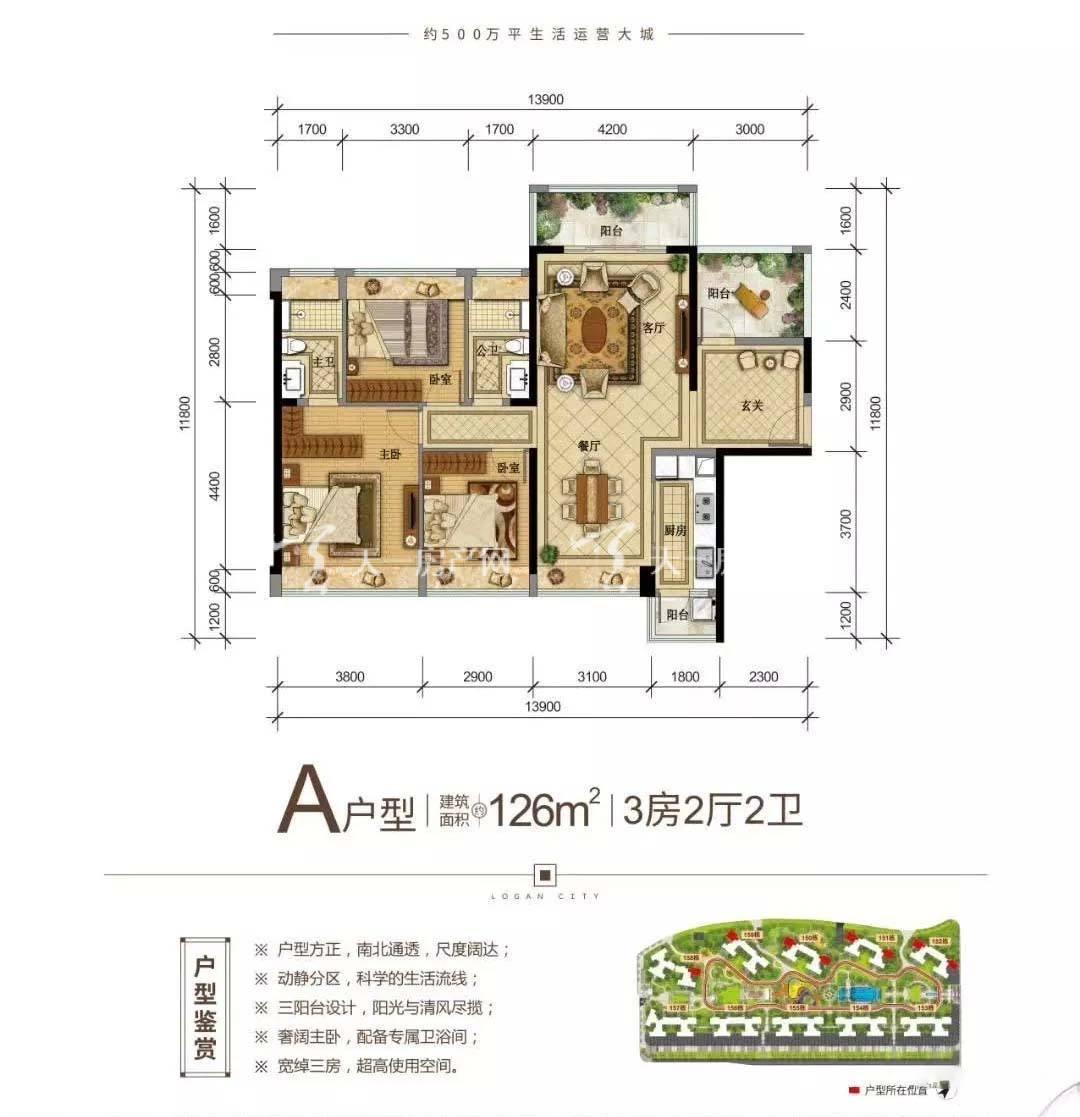 龙光城A户型 3室2厅2卫 建筑面积:126m²