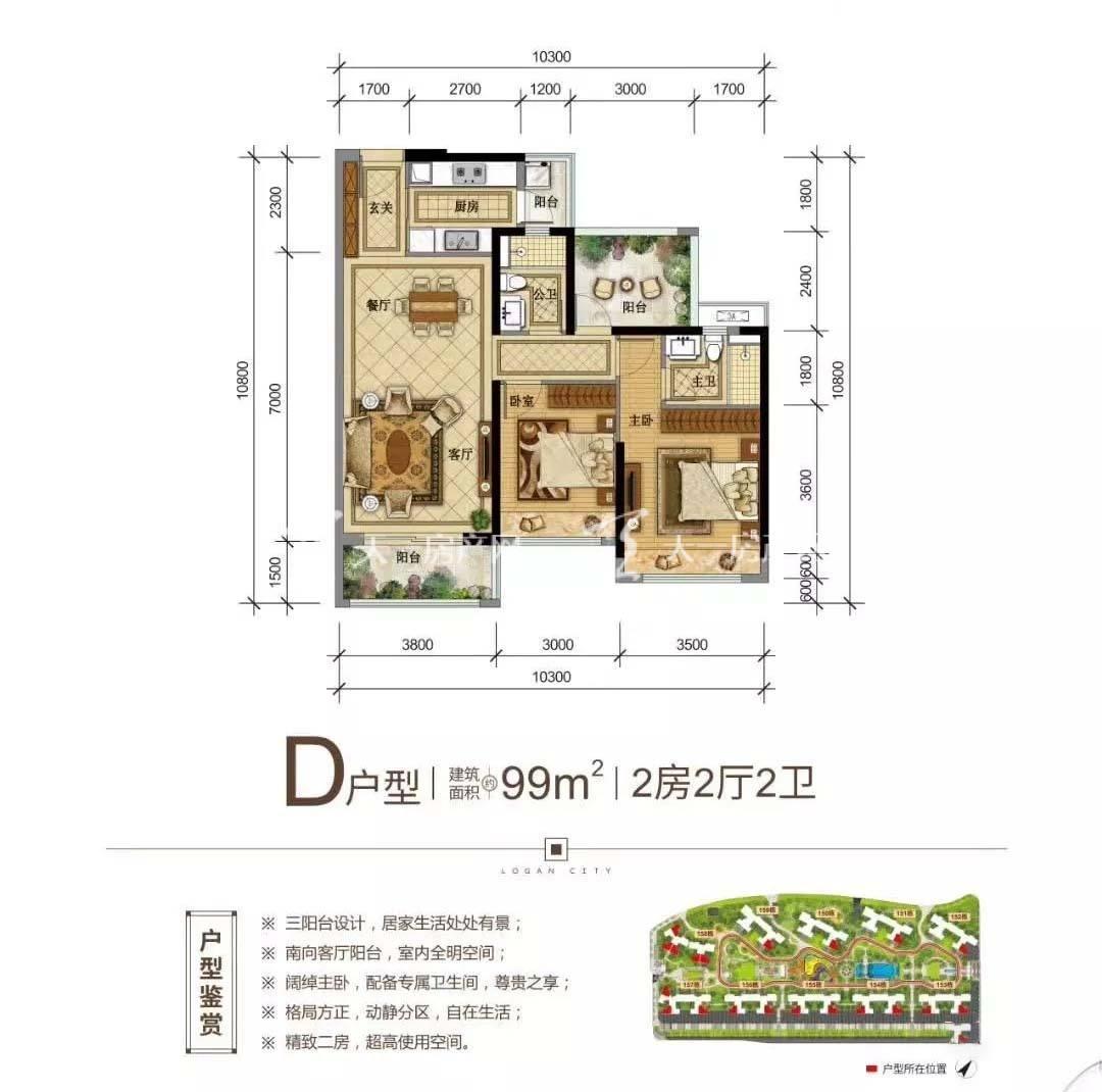 龙光城D户型 2室2厅2卫 建筑面积:99m²