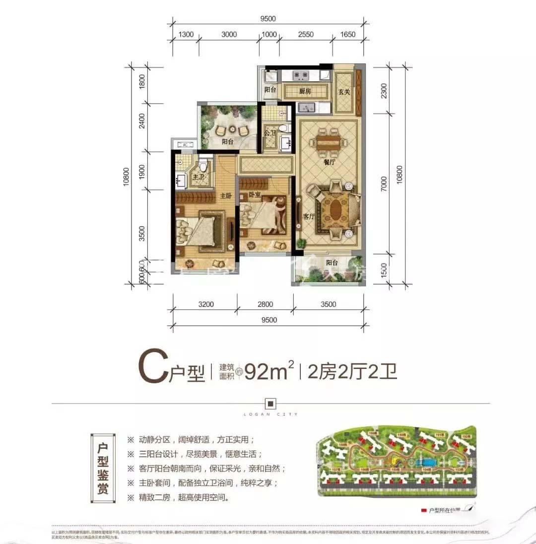龙光城C户型 2室2厅2卫 建筑面积:92m²