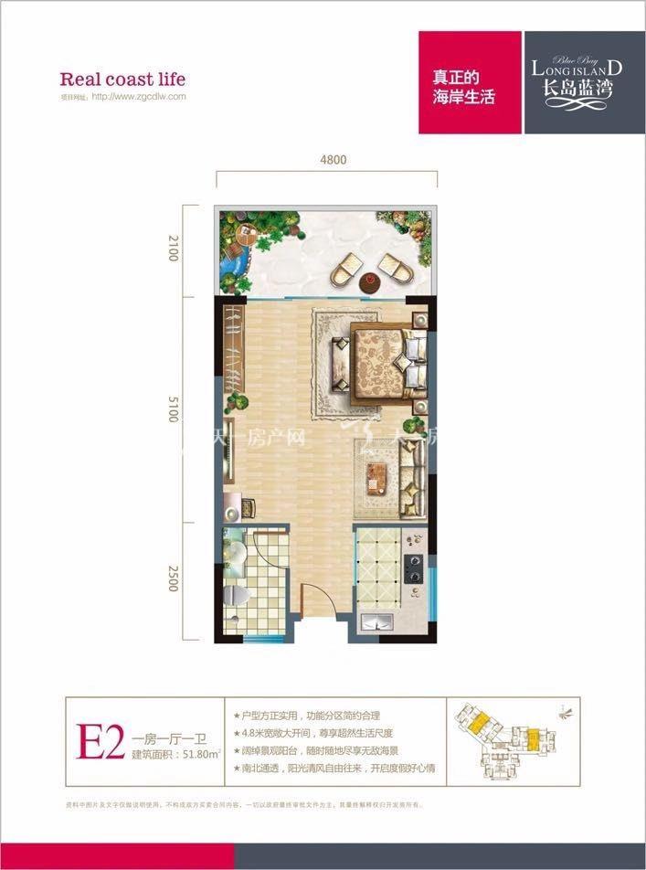 长岛蓝湾E2户型:1室1厅1卫1厨 建筑面积51.80㎡
