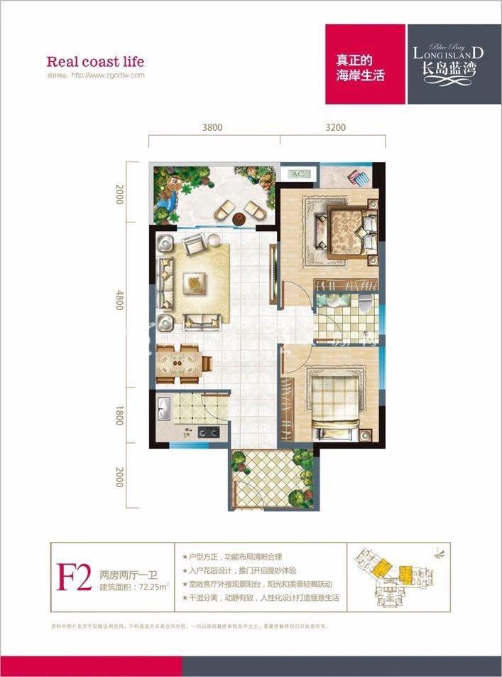 长岛蓝湾F2户型:2室2厅1卫1厨 建筑面积72.25㎡