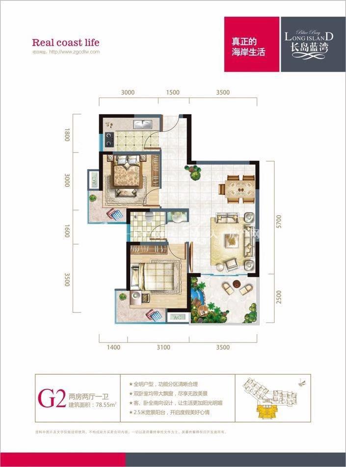 长岛蓝湾G2户型:2室2厅1卫1厨 建筑面积78.55㎡
