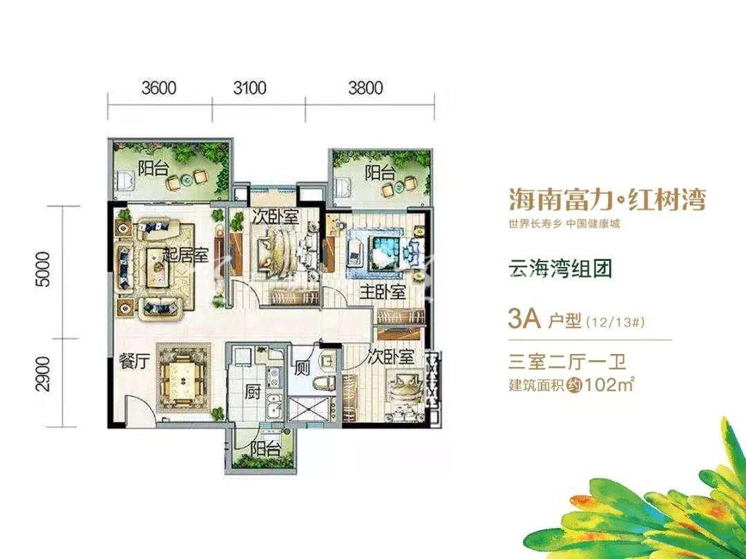 富力红树湾云海湾组团 建面约102平米三房.jpg