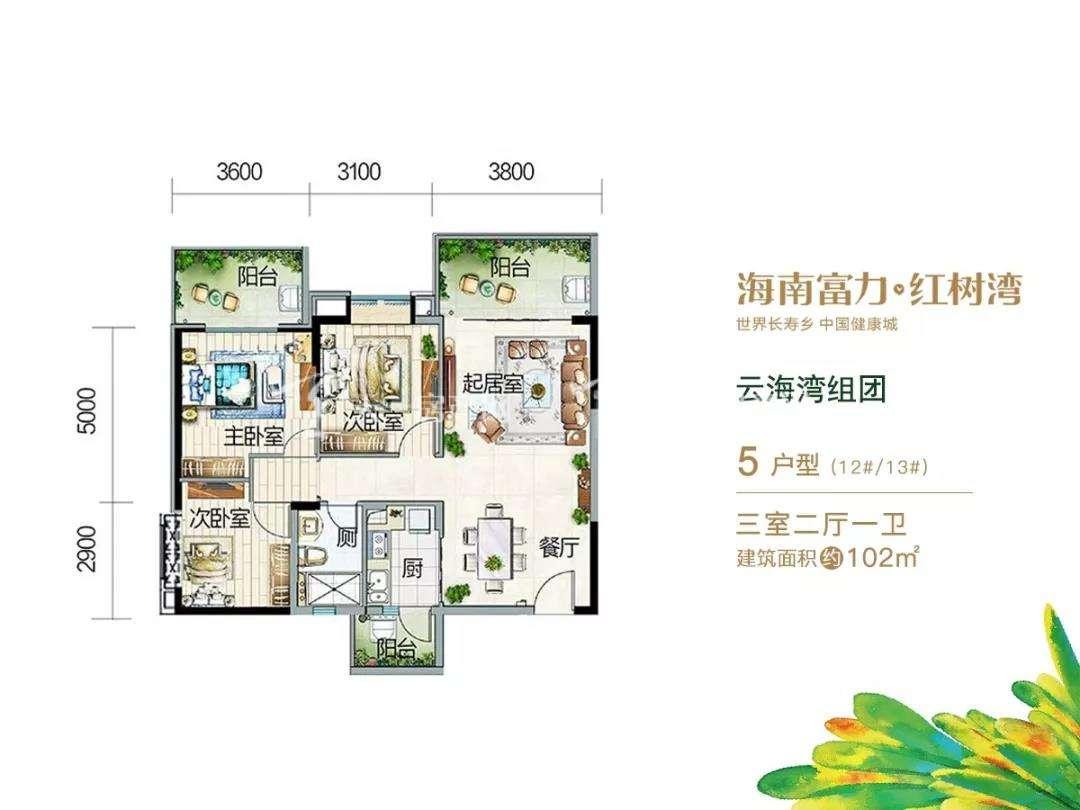 富力红树湾云海湾组团 建面约102平米三房5户型.jpg