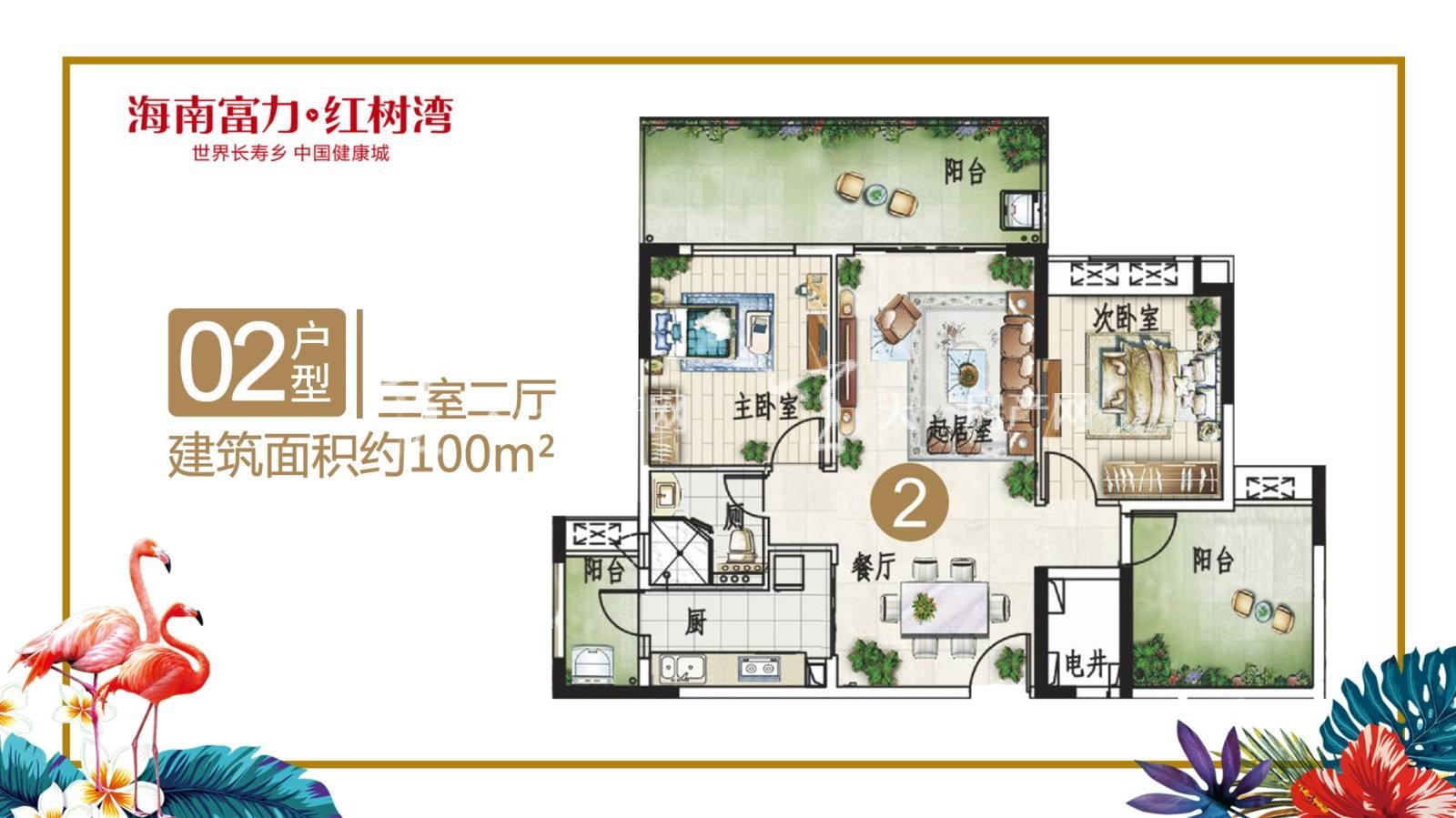 富力红树湾02户型三室两厅建筑面积100㎡