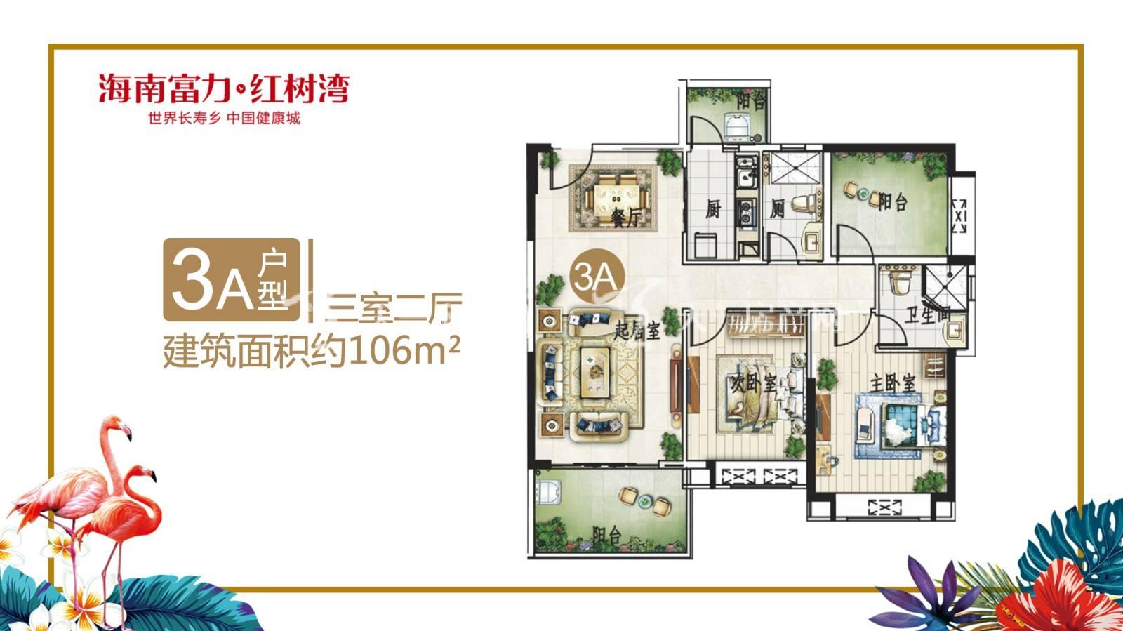 富力红树湾03A户型三室两厅建筑面积106㎡