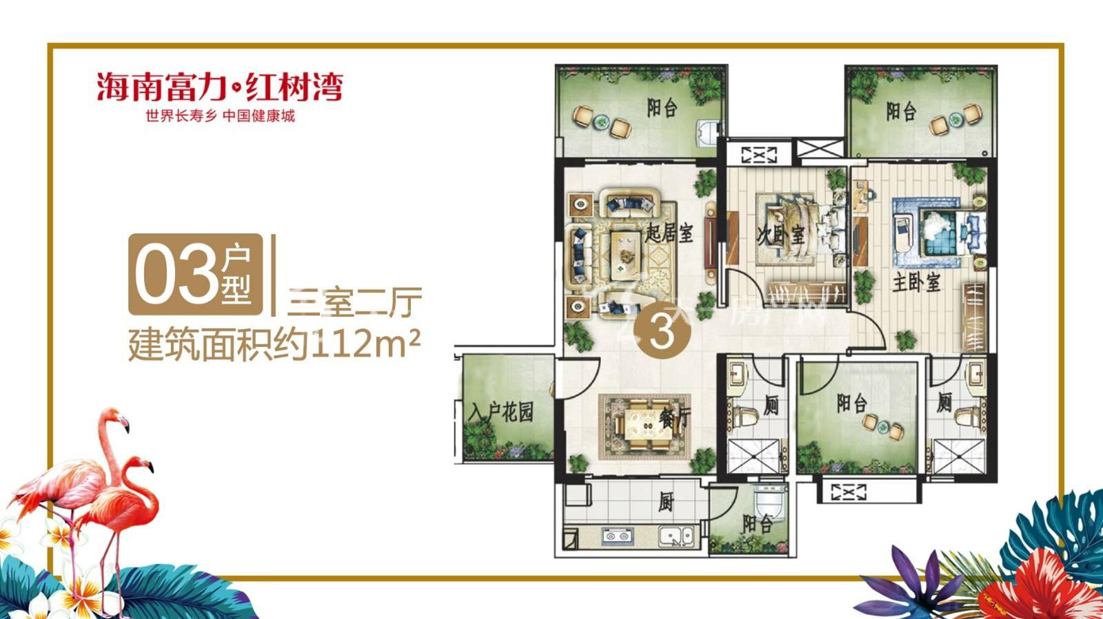 富力红树湾03户型三室两厅建筑面积112㎡