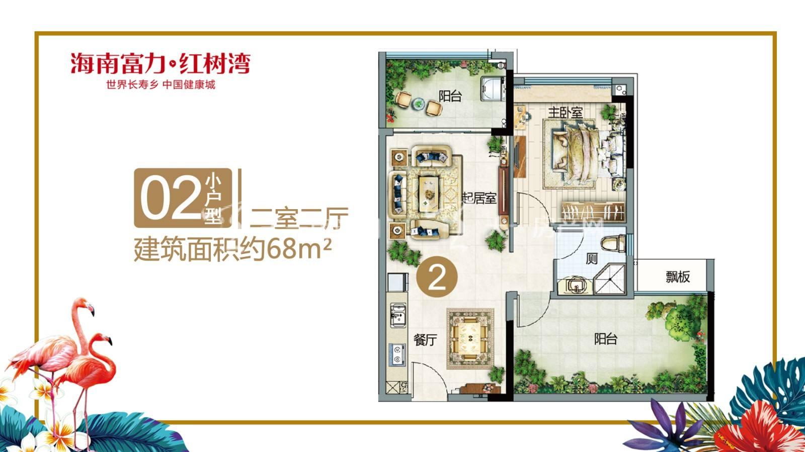 富力红树湾02小户型两室两厅建筑面积68㎡