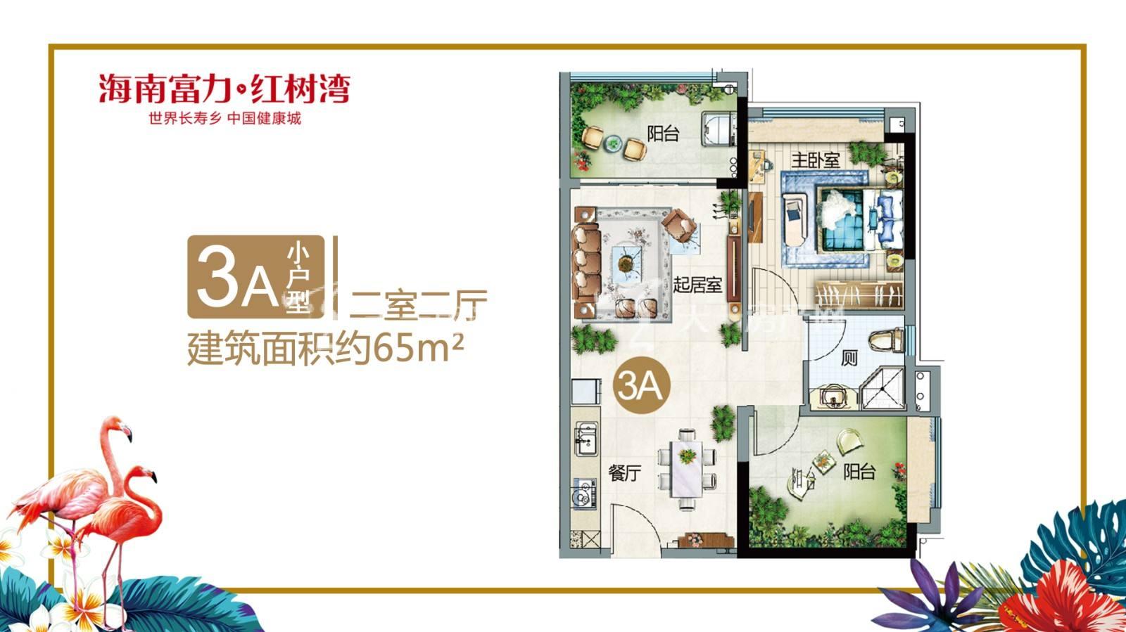 富力红树湾03A小户型两室两厅建筑面积65㎡