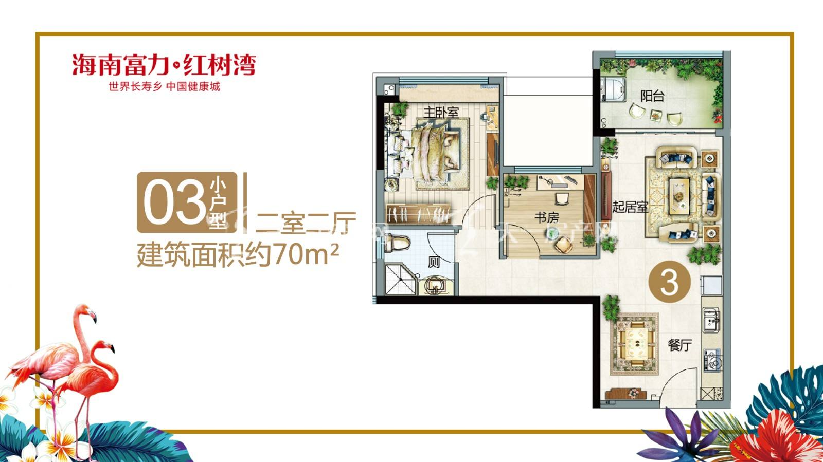 富力红树湾03小户型两室两厅建筑面积70㎡