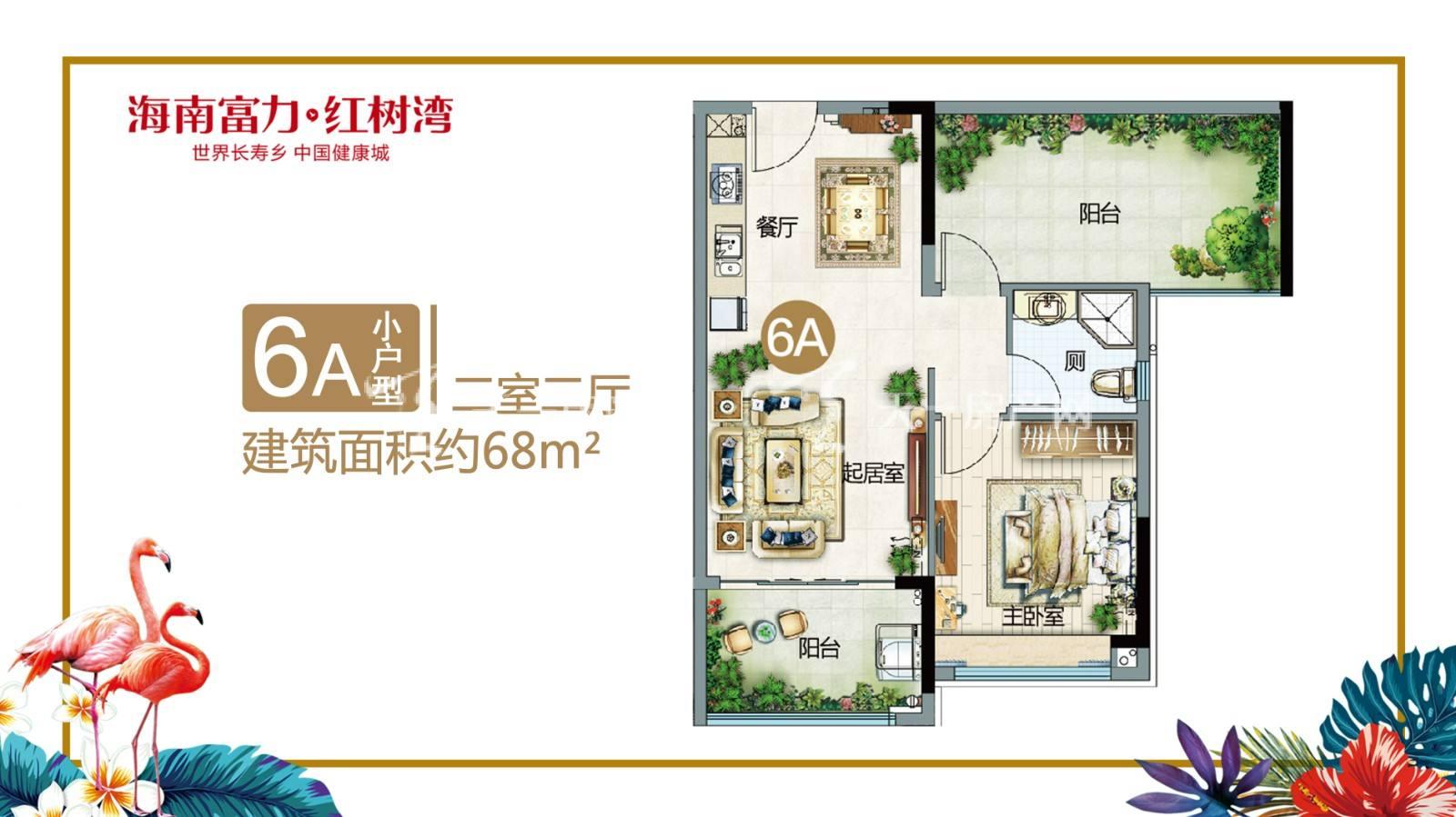 富力红树湾06A小户型两室两厅68㎡