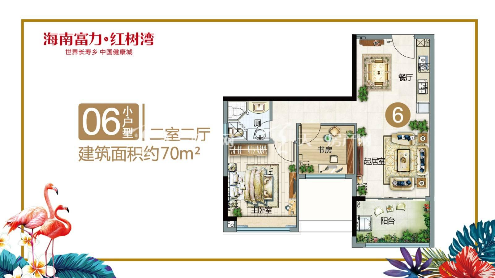 富力红树湾06小户型两室两厅建筑面积70㎡