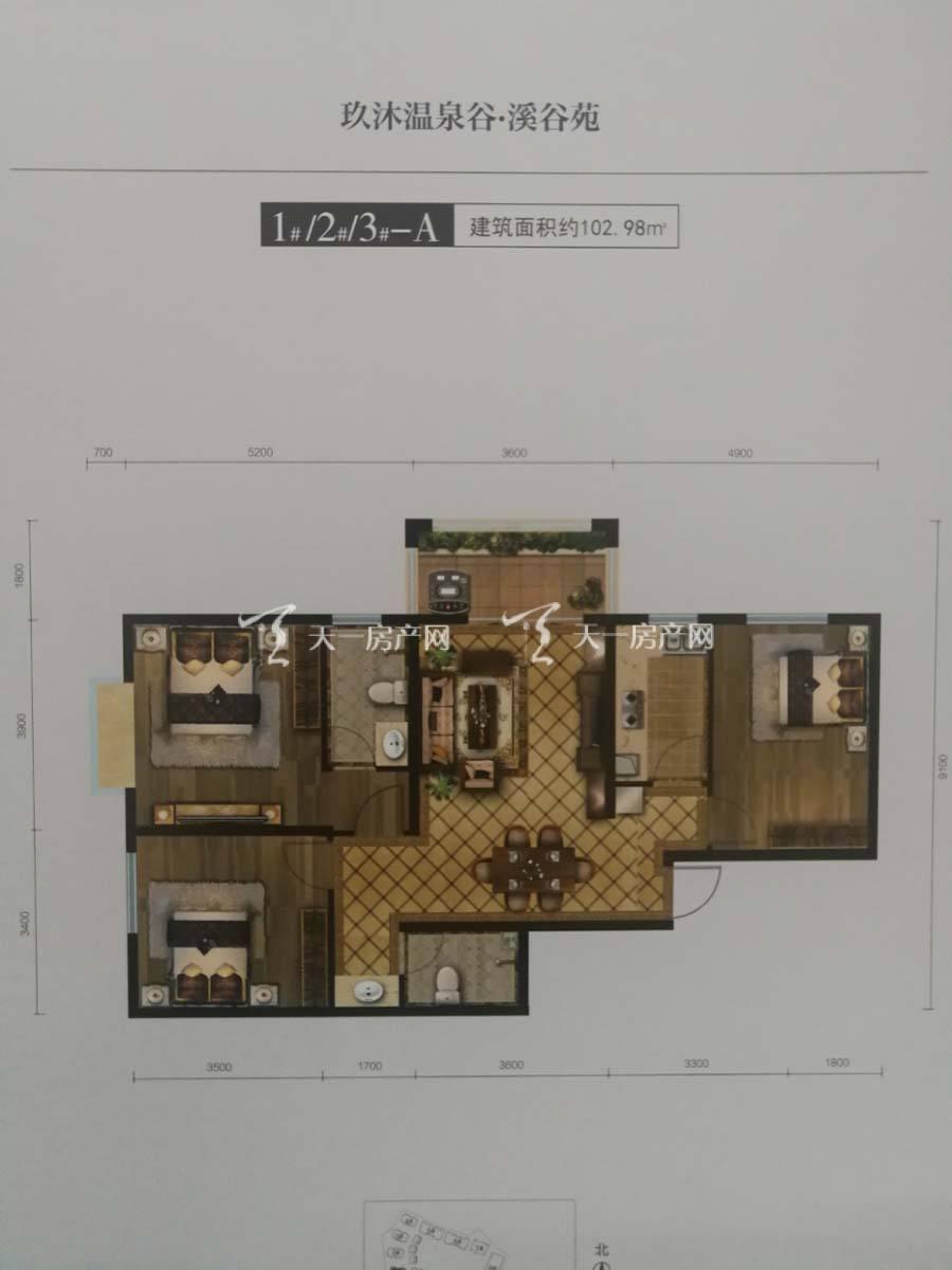 玖沐温泉谷A户型/三房二厅一厨二卫一阳台/建筑面积:102m²