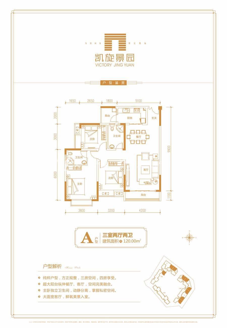 凯旋景园A户型/3室2厅2卫/建筑面积:约120m²