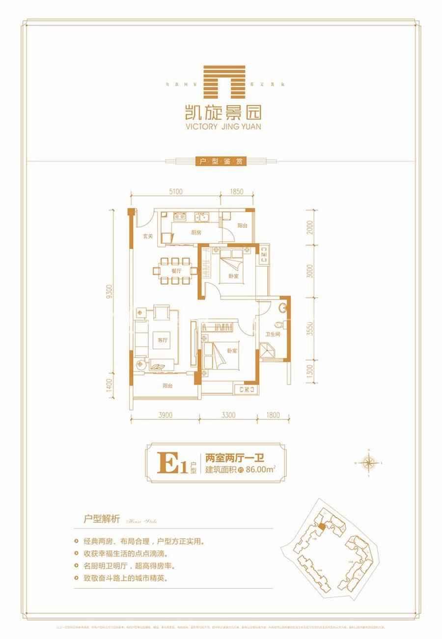 凯旋景园E1户型/2室2厅1卫/建筑面积:约86m²