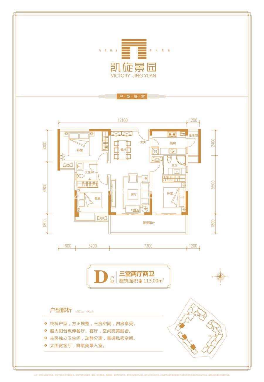 凯旋景园D户型/3室2厅2卫/建筑面积:约113m²