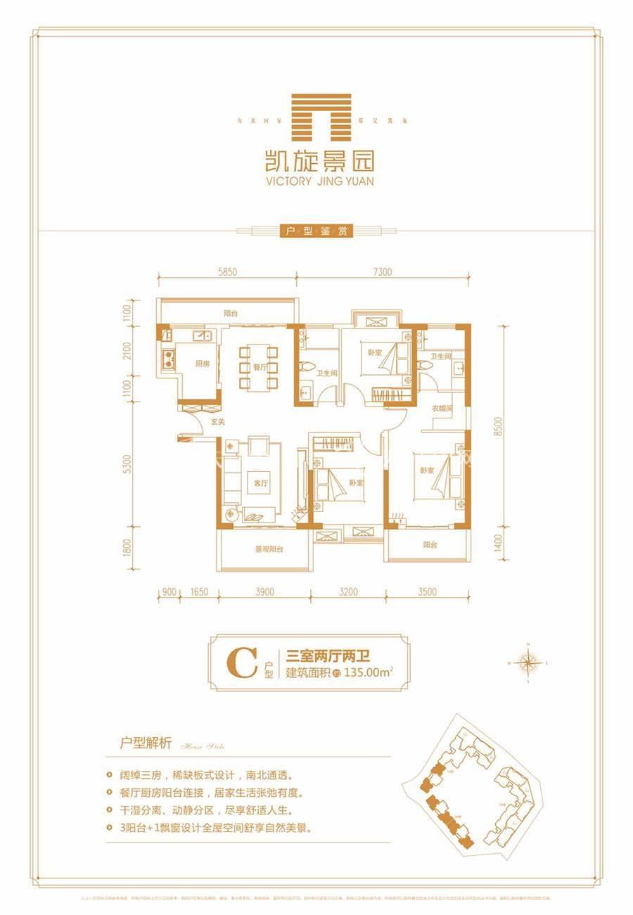 凯旋景园C户型/3室2厅2卫/建筑面积:约135m²