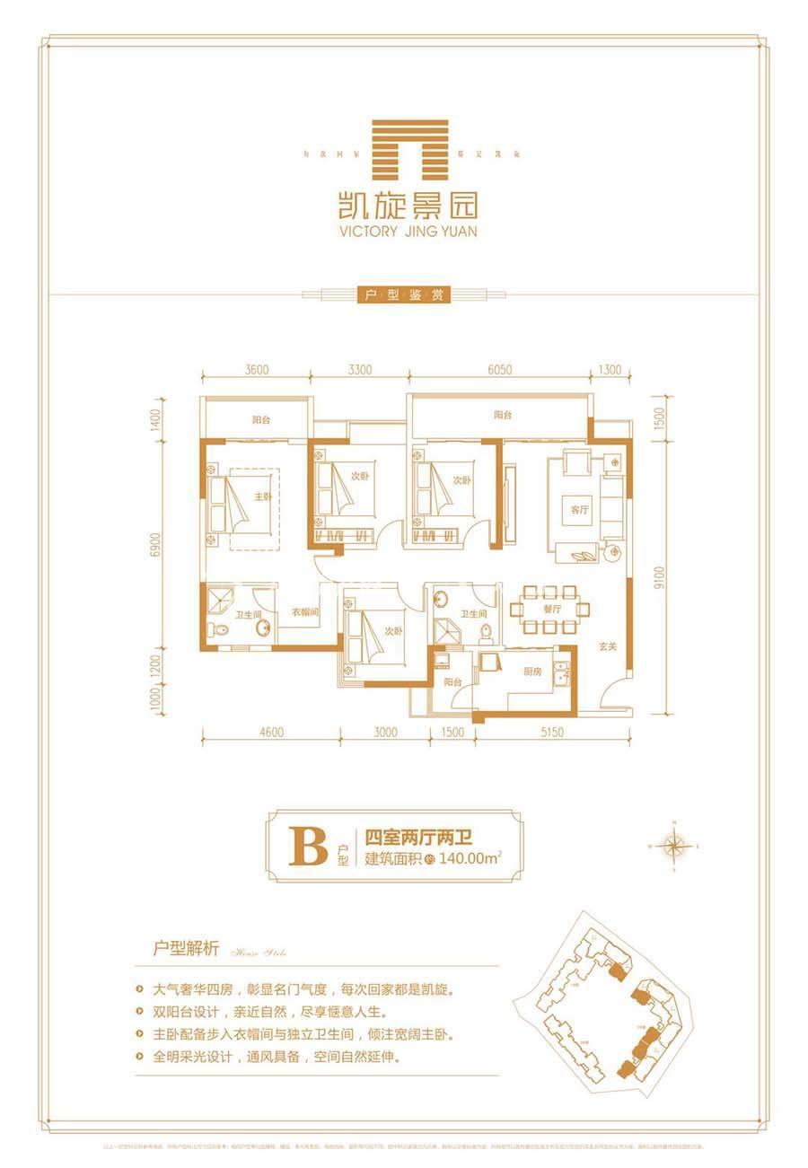 凯旋景园B户型/4室2厅2卫/建筑面积:约140m²