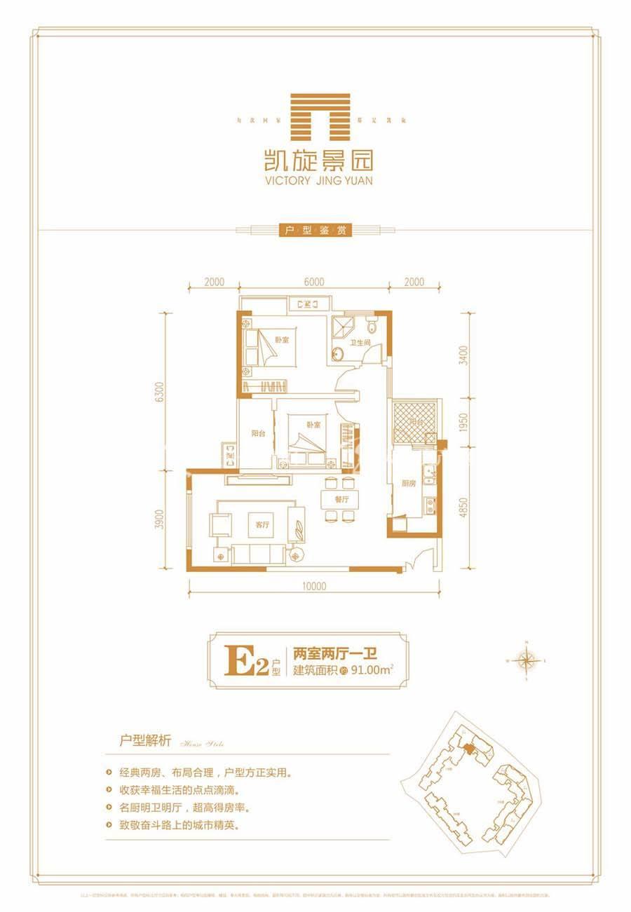 凯旋景园E2户型/2室2厅1卫/建筑面积:约91m²